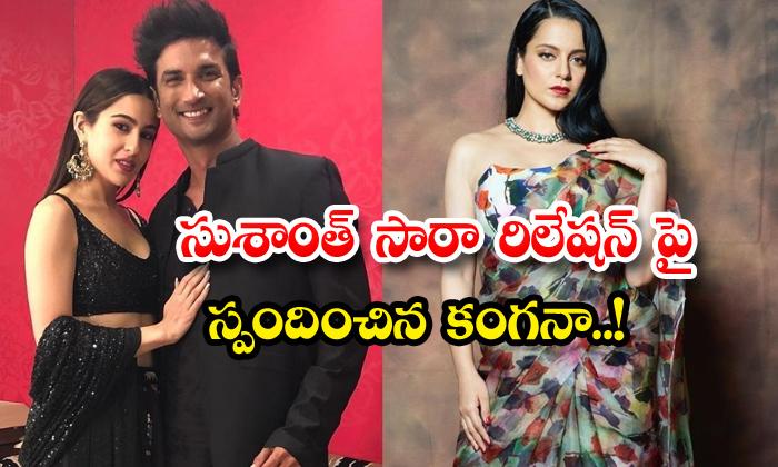 TeluguStop.com - Kangana Comments On Sushanth Sara Relation