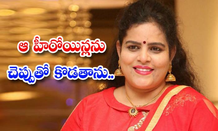 TeluguStop.com - Karate Kalyani Reaction Bigg Boss Casting Couch