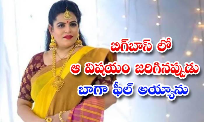 TeluguStop.com - Telugu Big Boss Season 4 Contestants Karate Kalyani React About Her Elimination