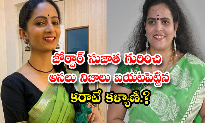 TeluguStop.com - Karate Kalyani Interesting Facts On Jordaar Sujatha