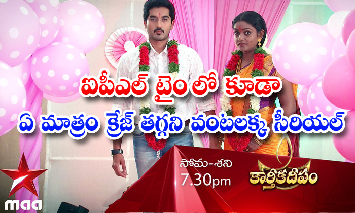 TeluguStop.com - Karthika Deepam Star Maa Telugu Serial Created A National Record
