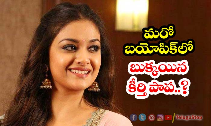 TeluguStop.com - Keerthy Suresh In Talks For Another Biopic