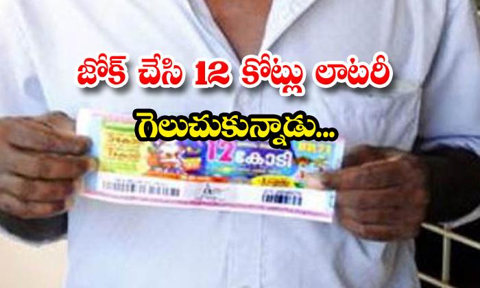 TeluguStop.com - Kerala Young Man Won 12 Crore Rupees In Lottery