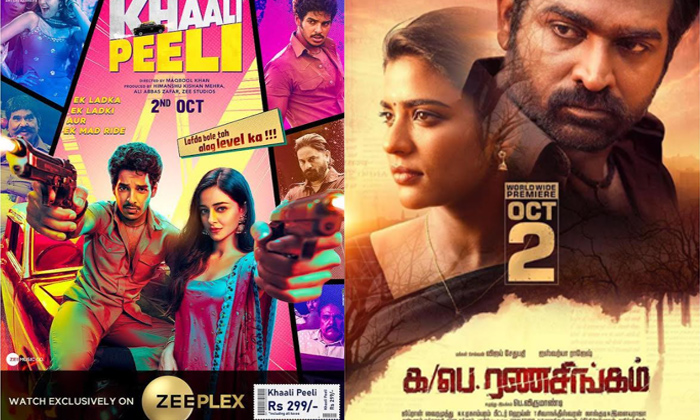 TeluguStop.com - Pay-Per-View Rates Fixed Zee Plex Releases On October 2nd-Latest News English-Telugu Tollywood Photo Image