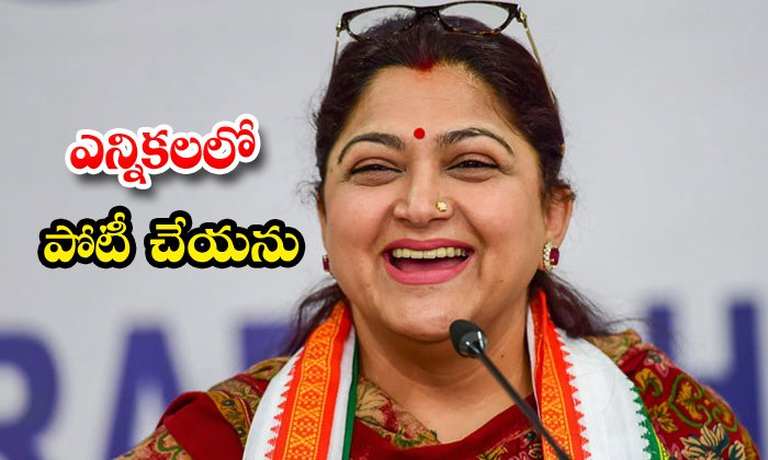 Kushboo Rumors On Contesting Elections