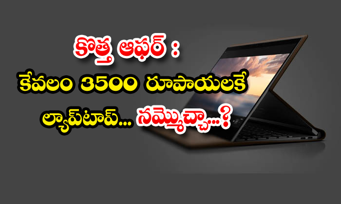 Some Companies Cheating Laptops Providing With Low Cost Online