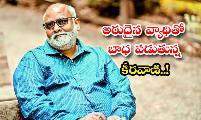 TeluguStop.com - Music Director Keeravani Suffering With Rare Disease