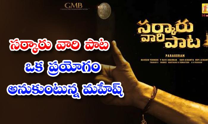 TeluguStop.com - Mahesh Babu Sarkaru Vaari Pata Movie Story Is Very Unique