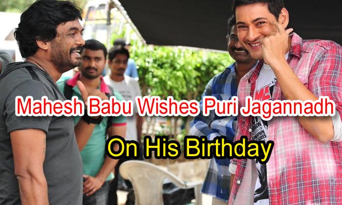 TeluguStop.com - Mahesh Babu Wishes Puri Jagannadh On His Birthday