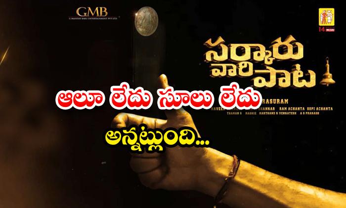 TeluguStop.com - Mahesh Babu Sarkar Vaari Paata Movie Release In Next Year August