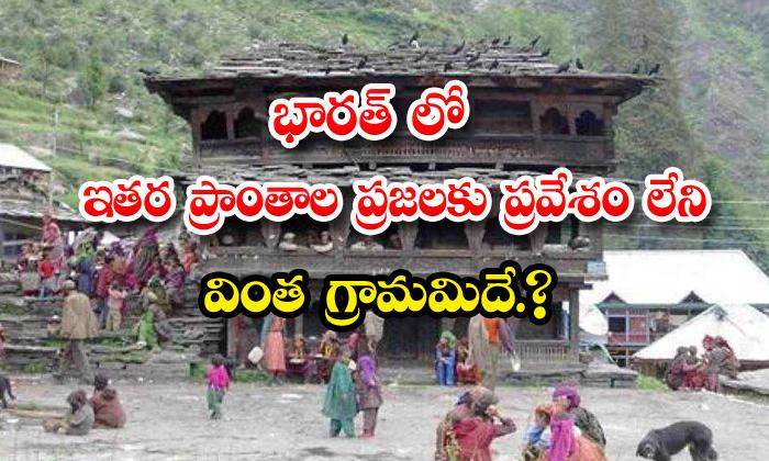 Malana Village Outsiders Not Allowed