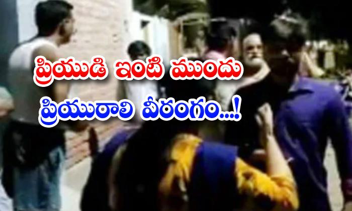 TeluguStop.com - Girfriend Quarrel With Lover Family Members