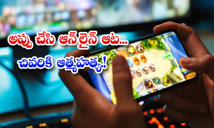 TeluguStop.com - Online Games Addiction Man Suicide