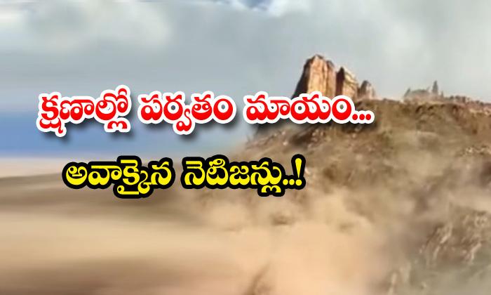 TeluguStop.com - Massive Landslide Smokes Whole Mountain Up Cloud