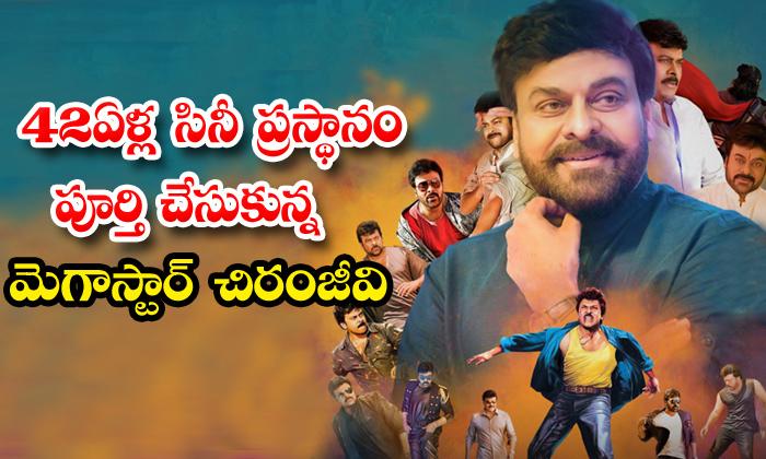 TeluguStop.com - Chiranjeevi Completed 42 Years In Telugu Cinema Industry