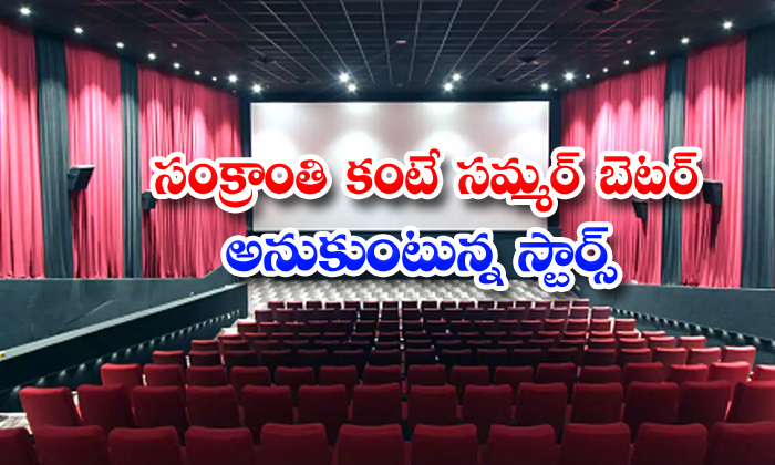TeluguStop.com - Film Makers Want To Release Movie In 2020 Summer