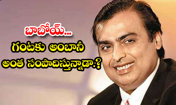 TeluguStop.com - Mukesh Ambani Earnerd Rs 90 Crore Every Hour Lockdown Hurun India