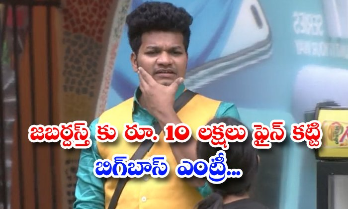 TeluguStop.com - Mukhu Avinash Pay The 10 Lakhs Ruppes Fine To Jabardasth The Reason Is