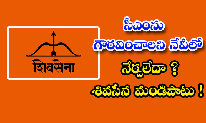TeluguStop.com - Shivasena Latest Comments On Navy Officer