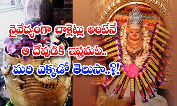 TeluguStop.com - Chocolate God Kerala Temple Munch Murugan