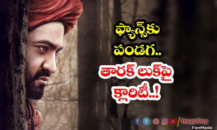 TeluguStop.com - Ntr Look From Rrr To Be Out This Year