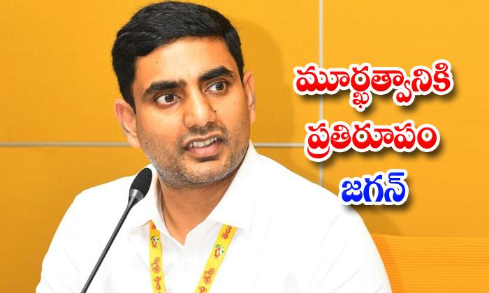 TeluguStop.com - Tdp Mlc Nara Lokesh Tweets Ys Jagan Not Wearing Mask