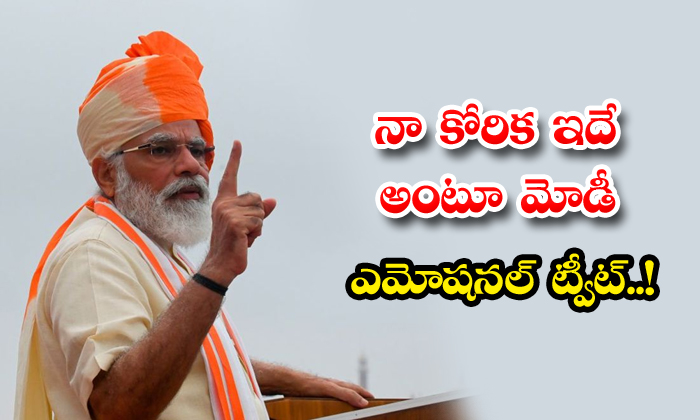 TeluguStop.com - Modis Emotional Tweet Saying This Is My Wish