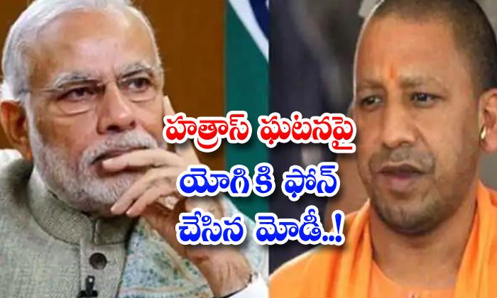 TeluguStop.com - Pm Modi Called Up Cm Yogi Hathras Incident