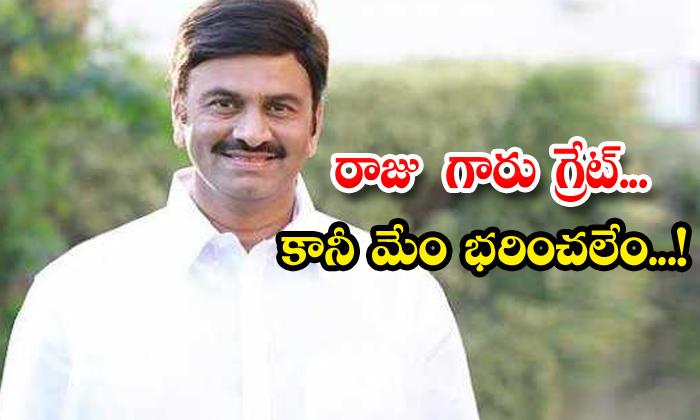 TeluguStop.com - Other Party Leaders Raghuramakrishnam Raju Politics