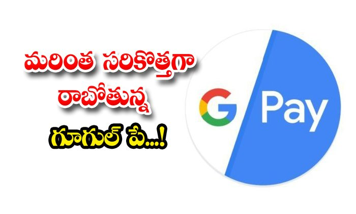 TeluguStop.com - New Changes Google Pay Application