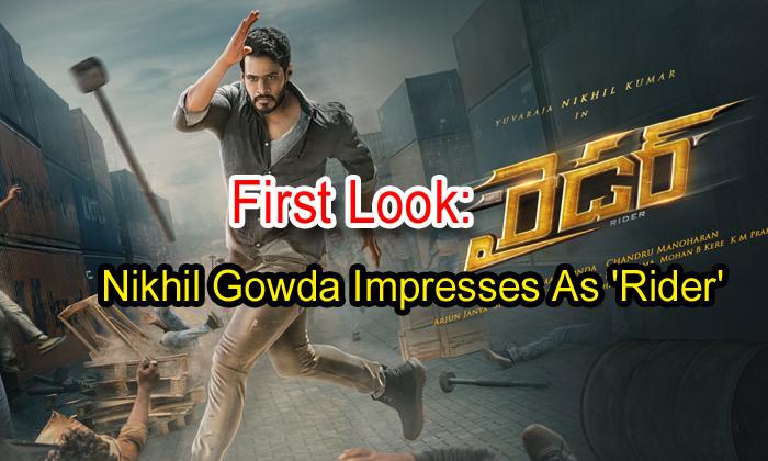TeluguStop.com - First Look: Nikhil Gowda Impresses As 'rider'