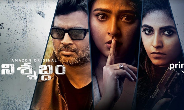 TeluguStop.com - Nishabdham' Trailer Talk: Silence & Mystery-Movie-English-Telugu Tollywood Photo Image