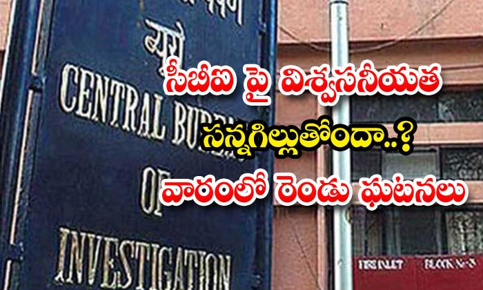 TeluguStop.com - No Hopes On Cbi 2 Incidents Proved