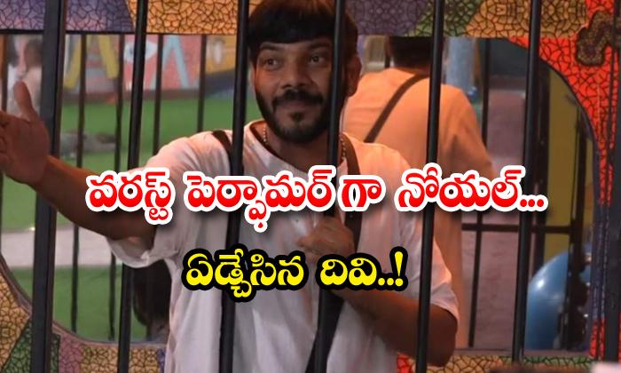 TeluguStop.com - Divi Became Emotional For Singer Noel In Bigg Boss 4