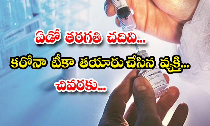 TeluguStop.com - Seventh Standard Man Made Corona Vaccine In Odisha