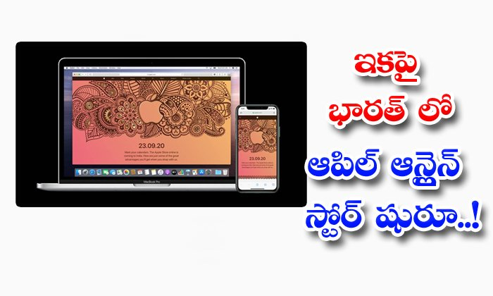 TeluguStop.com - Today Onwords Apple Online Service Available In India