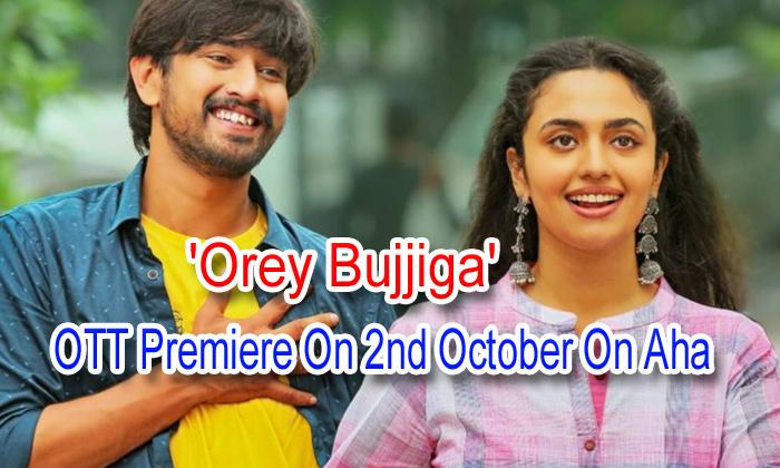 TeluguStop.com - 'orey Bujjiga' Ott Premiere On 2nd October On Aha