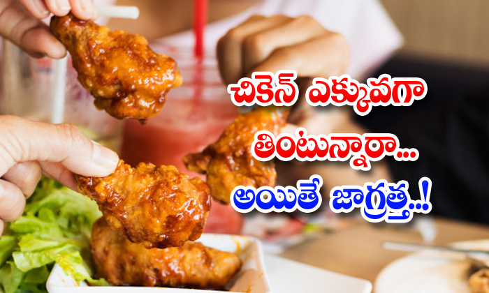 TeluguStop.com - Dangerous Side Effects Of Over Eating Chicken