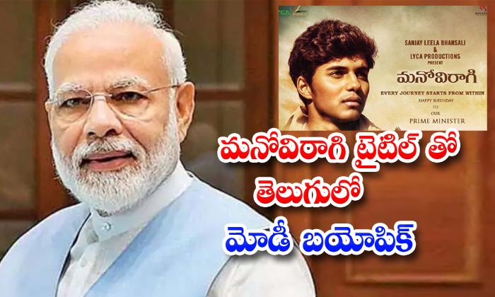 TeluguStop.com - Narendra Modi Biopic Manoviragi Poster Released