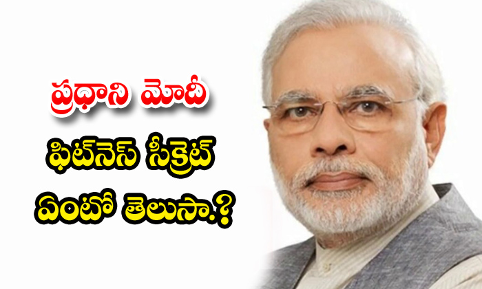TeluguStop.com - Prime Minister Narendra Modi Fitness Secret