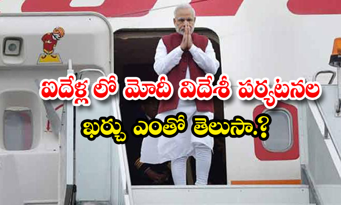 TeluguStop.com - Pm Modi Has Visited 58 Nations Since 2015 At Cost Of 517 Crore Centre