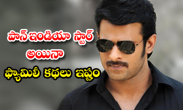 TeluguStop.com - Darling Prabhas Interested On Family Stories