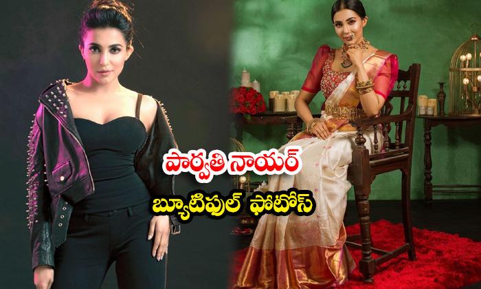 Actress Parvati Nair Ravishing Pictures-పార్వతి నాయర్ బ్యూటిఫుల్ ఫొటోస్