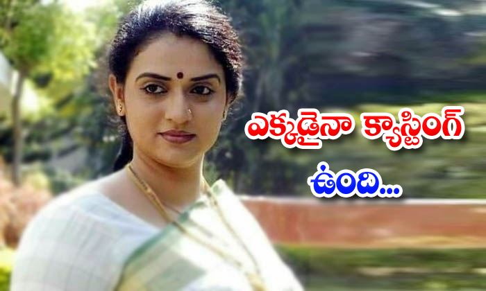 TeluguStop.com - Tollywood Senior Character Artist Pavitra Lokesh React About Casting Couch Issue