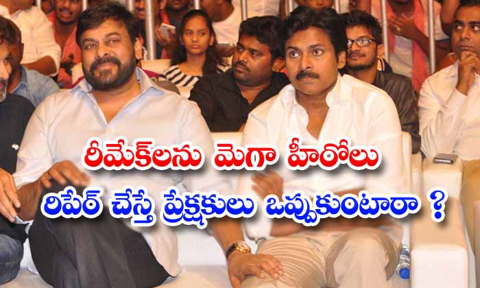 TeluguStop.com - Pawan And Chiranjeevi Doing Remakes With Different Style