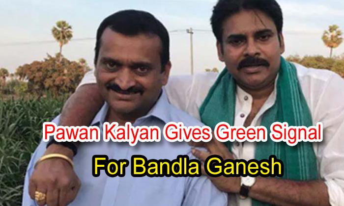 TeluguStop.com - Pawan Kalyan Gives Green Signal For Bandla Ganesh
