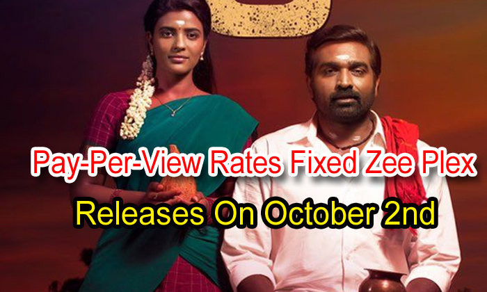 TeluguStop.com - Pay-per-view Rates Fixed Zee Plex Releases On October 2nd