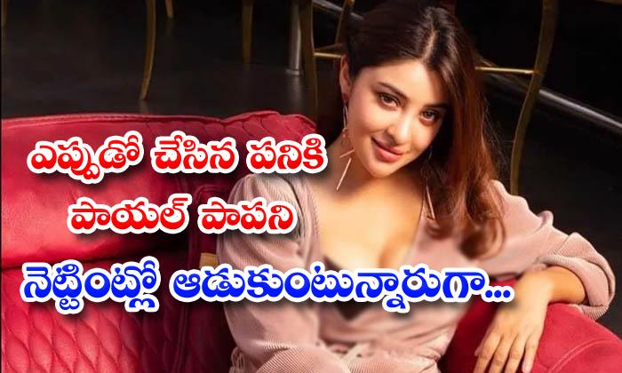 TeluguStop.com - Payal Ghosh Facing Negative Trolls In Social Media