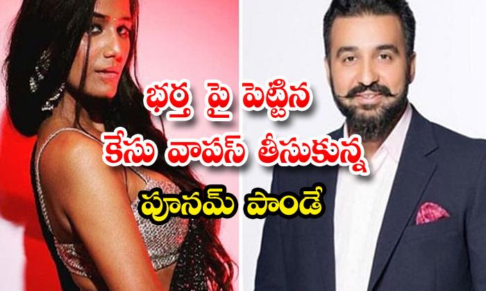 TeluguStop.com - Poonam Pandey Takes A U Turn On Husband