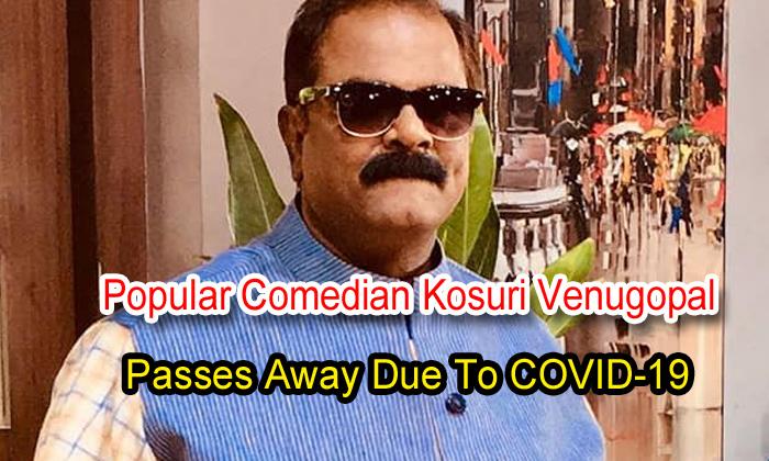TeluguStop.com - Popular Comedian Kosuri Venugopal Passes Away Due To Covid-19